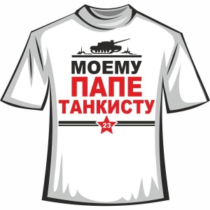 "Футболка ""Танкисту"""