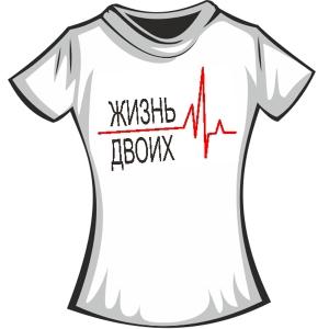 """Футболка """"Жизнь двоих"""""""
