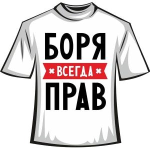 "Футболка ""Боря"""