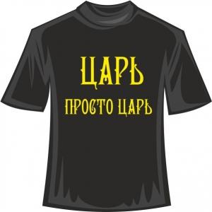 """Футболка """"ЦАРЬ просто царь"""""""