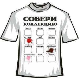 """Футболка """"Собери Коллекцию"""""""