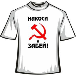 """Футболка """"Накоси и забей"""""""