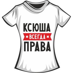 """Футболка """"Ксюша"""""""