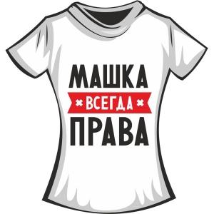 "Футболка ""Маша"""