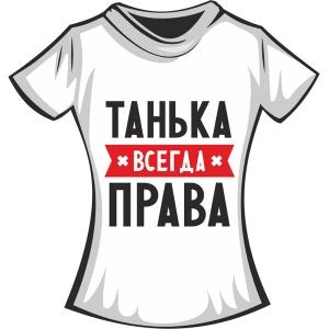 """Футболка """"Таня"""""""