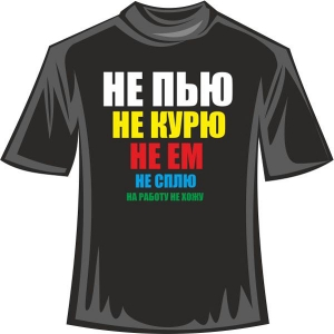 """Футболка """"НЕ ПЬЮ НЕ КУРЮ не ем"""""""
