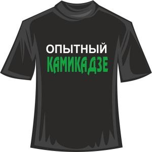 "Футболка ""опытный КАМИКАДЗЕ"""