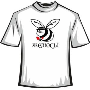 """Футболка """"Женюсь"""""""