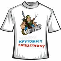 "Футболка ""Крутому защитнику"""