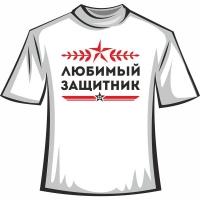 """Футболка """"Любимый защитник"""""""