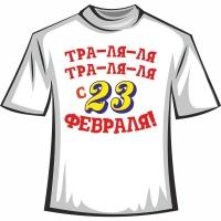 "Футболка ""траляля 23 февраля"""