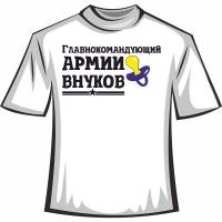 """Футболка """"Генерал армии внуков"""""""