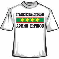 """Футболка """"Генерал армии внуков 2"""""""