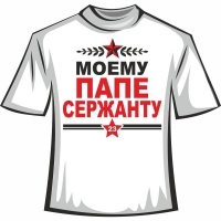 "Футболка ""Сержанту"""