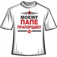 """Футболка """"Прапорщику"""""""