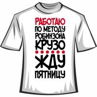 "Футболка ""Р. Крузо"""