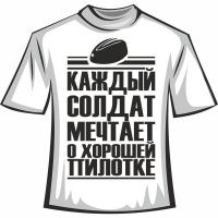 """Футболка """"Солдатская пилотка"""""""