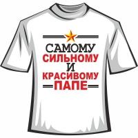 """Футболка """"Сильный красивый папа"""""""