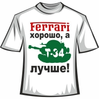 """Футболка """"Т34 лучший"""""""