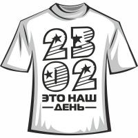 """Футболка """"Наш день"""""""