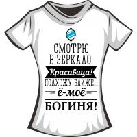 "Футболка ""Богиня"""