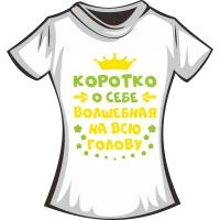 """Футболка """"Коротко о себе"""""""