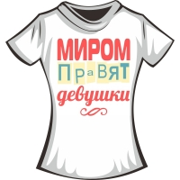 "Футболка ""Миром правят девушки"""