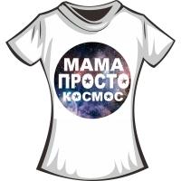 "Футболка ""Мама просто космос"""