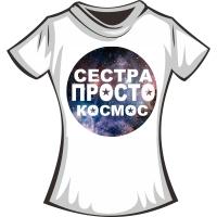 "Футболка ""Сестра просто космос"""