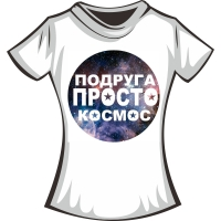 "Футболка ""Подруга просто космос"""
