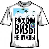 """Футболка""""Русским визы не нужны"""""""