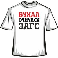 "Футболка ""Бухал очнулся загс"""