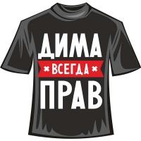 """Футболка """"Дима"""""""