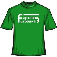 """Футболка """"Фартовая"""""""