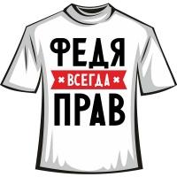 """Футболка """"Федя"""""""