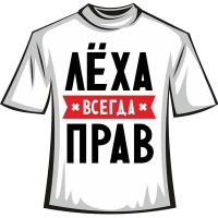 "Футболка ""Лёха"""