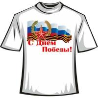 """Футболка """"С Днём Победы"""""""