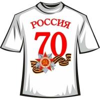 "Футболка ""Россия 70"""