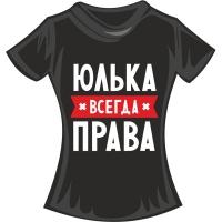 """Футболка """"Юля"""""""
