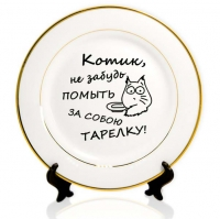"""Тарелка """"Не забудь помыть тарелку"""""""