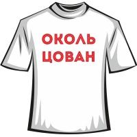 """Футболка """"Окольцован"""""""