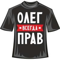 "Футболка ""Олег"""