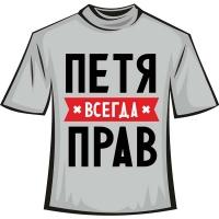 """Футболка """"Петя"""""""