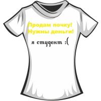 """Футболка """"Почка"""""""