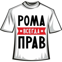 "Футболка ""Рома"""