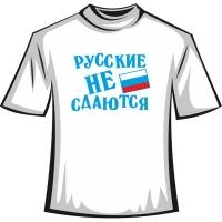 """Футболка """"Русские не сдаются флаг"""""""