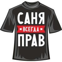 "Футболка ""Саня"""