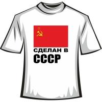"""Футболка """"Сделан в СССР"""""""