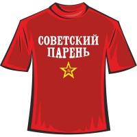 """Футболка """"Советский парень"""""""