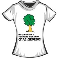"""Футболка """"Спаси дерево"""""""
